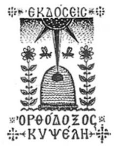 orth-kipseli-logo